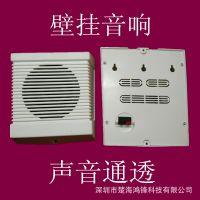厂家直销超低价CH-848室内壁挂喇叭 壁挂扬声器 深圳喇叭消防喇叭