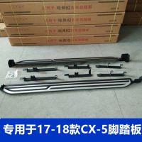 13-17款马自达CX-5脚踏板CX5原厂踏板新款老款CX-5脚踏板