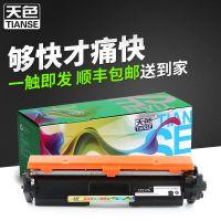 天色适用惠普HP17A粉盒CF217A M130墨粉盒M132nw M132A硒鼓碳粉盒