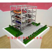 机械动态立体车库模型定制自动立体车库模型制作定做立体停车库模型