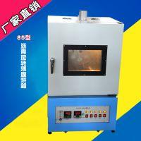供应85型沥青薄膜烘箱旋转型加热烘干建仪中科试验仪器