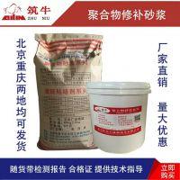 北京昌平区聚合物修补砂浆厂家