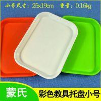 蒙氏教具托盘 白色绿色橙色玩具盘 幼儿园早教中心采购 小号