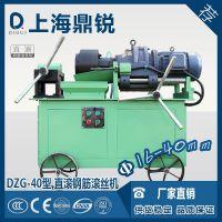 上海鼎锐DZG-40型直滚钢筋滚丝机 加工16-40钢筋 直接滚轧强度高