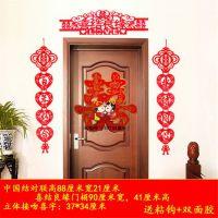 婚房布置用品房门喜字贴门楣对联结婚新房装饰品门帘客厅卧室