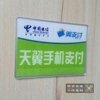 厂家定制中国电信翼支付天翼手机首付标志门贴 亚克力丝印标识牌