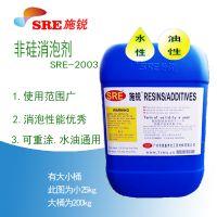 施锐助剂SRE-2003水性油性通用非硅消泡剂 具有抑泡破泡性能鞋材油墨消泡剂