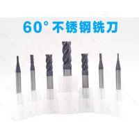 60°不锈钢专用铣刀 钨钢铣刀 不锈钢刀可定制加工 加工不锈钢