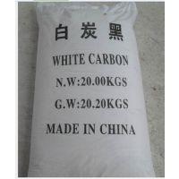 厂家直销气相法白炭黑 沉淀二氧化硅 超细二氧化硅现货批发