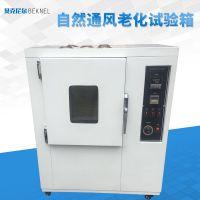 UL高温高压自然通风老化试验箱 电线电缆自然通风老化机实验箱