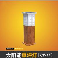 烟台禄浩照明厂家直销20W一体化太阳能草坪灯 市电草坪灯 LH-CDD
