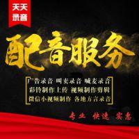 母亲节金六福珠宝广告录音视频广告