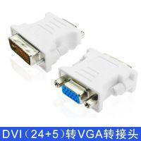 DVI 24+5公转VGA母转接头 电脑独立显卡连接显示器屏投影仪机转换