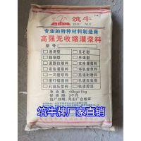 辽阳干粉界面剂价格 规格 筑牛牌混凝土拉毛剂