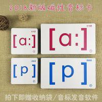 新版  48个国际音标卡片磁性贴英语发音教学卡片磁铁黑白板贴教材