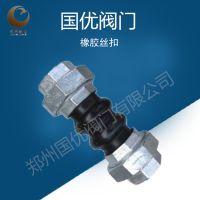 郑州国优可曲挠橡胶软接头丝扣牙软连接 管道减震器 DN25 32 40 50可定做
