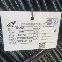 英标/欧标BS4449-2005标准B500B螺纹钢筋认证证书 ***新版质保书 英标钢筋物流化学性能