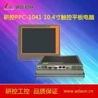 10.4寸触控工业平板电脑 采用英特尔D2550/J1900/4200U处理器