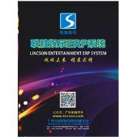 手机俱乐部管理软件-联胜定制开发-番禺俱乐部管理软件