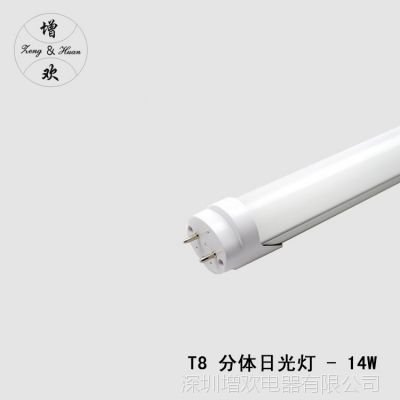 厂家批发14W led灯管t8 led日光灯管 t8日光灯 LED节能灯管