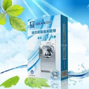 供应如何清洗全自动洗衣机,洗衣机专用清洗剂