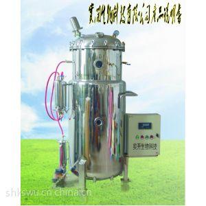 供应好氧微生物培养发酵设备,不锈钢食用菌液体菌种发酵罐