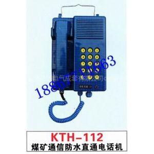 供应煤矿直通电话机厂家,KTH-112煤矿直通电话机批发