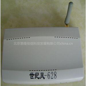 供应北京世纪风628货到付款、全国供货世纪风628无线传真平台