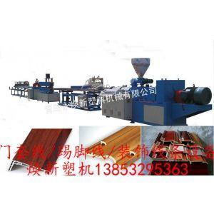 供应木塑门边线/门脸线机械设备厂家电话13853295363