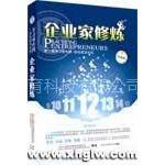 供应企业家修炼:第12届学习型中国世纪成功论坛