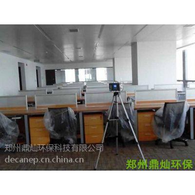 郑州室内甲醛检测/新房甲醛检测/郑州房屋装修检测电话