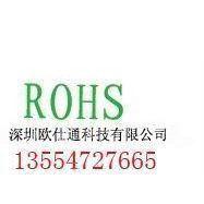供应深圳CE认证机构,东莞SGS测试中心,多溴联苯测