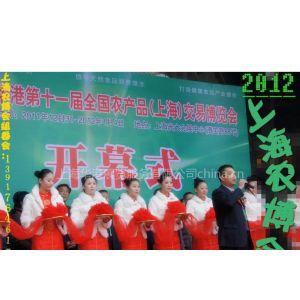 供应2012 第十二届全国农产品(上海)交易博览会