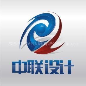 供应企业标志设计|成都宣传资料设计