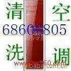 供应北京专业空调清洗保养68606805