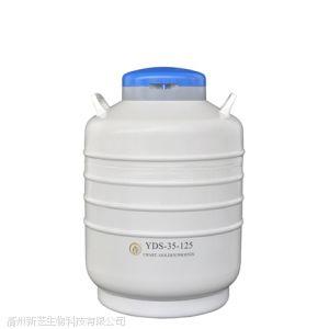 供应成都金凤贮存型液氮生物容器(大)YDS-35-125