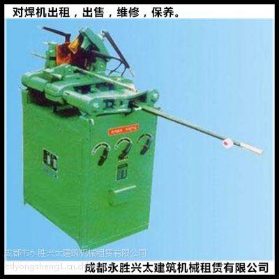 供应机械租赁出租工地用二手对焊机出售全新对焊机电焊机成都永胜机械租赁