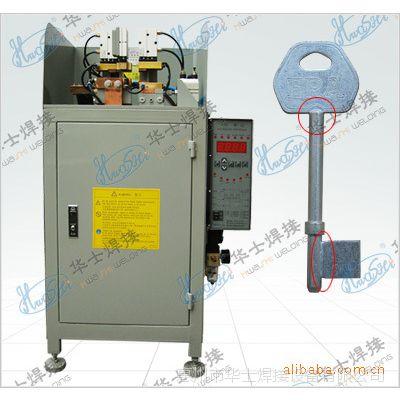 供应点焊机;焊接设备;交流脉冲式钥匙对焊机;钥匙焊接机;
