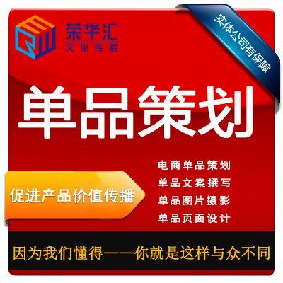 供应深圳罗湖淘宝商城旗舰店策划装修设计产品图片拍照