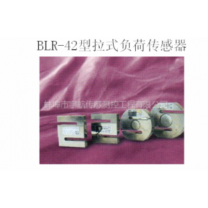 供应厂价直销 品质保证 批量生产 BLR-42型拉式负荷传感器