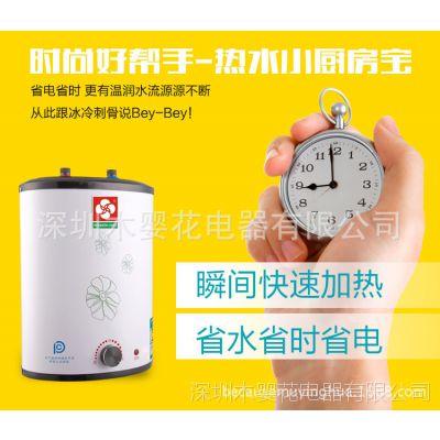 厂家生产直销 供应小厨宝即热式储水式电热水器小厨宝8L专业OEM