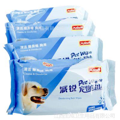 SC0054派锐80片狗用湿巾 宠物用品 狗用湿巾 狗用品 宠物美容用