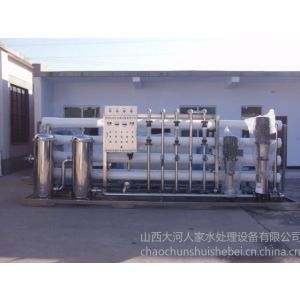 供应山西太原反渗透纯水设备