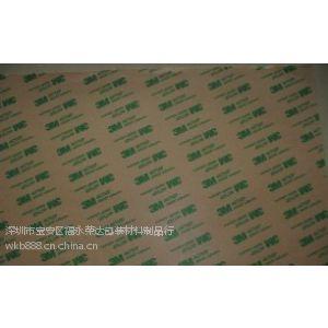 供应电路板,开关专业胶3M7956MP原装批发