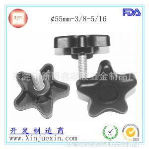 供应55mm-3/8-5/16牙运动器材五星把手 机械塑料把手 五星手柄