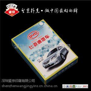 供应深圳望京扑克厂 比亚迪汽车宣传牌 局部UV工艺 300g白卡盒包装