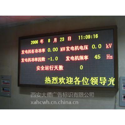 西安大德广告专业制作LED电子显示屏