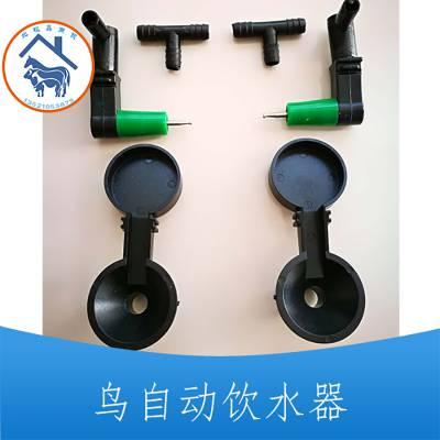 供应台湾鸟饮水器/鹦鹉饮水嘴北京供应商