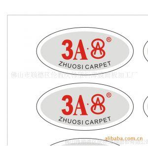 """专业供应""""庆林塑料""""透明PVC塑料塑胶标签"""