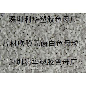 供应海口白色母,海口白色母粒,海口白种,海口管材白色母,海口吹膜白色母,海口食品级白色母粒